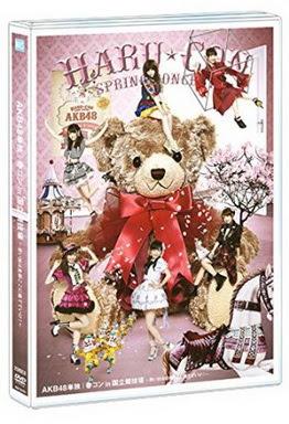 [TV-SHOW] AKB48単独 春コン in 国立競技場~思い出は全部ここに捨てていけ!~ (2014/10/29)
