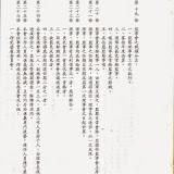 87會員大會手冊16.jpg