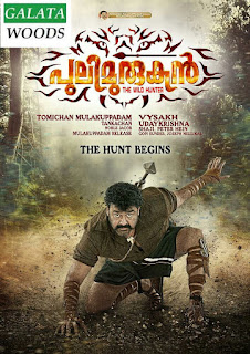 Puli Murugan Images Pics Stills And More Updates On Mohanlal