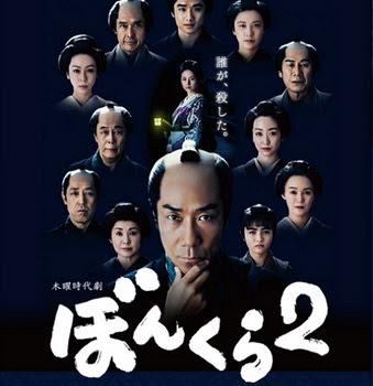 [ドラマ] ぼんくら2 (2015)
