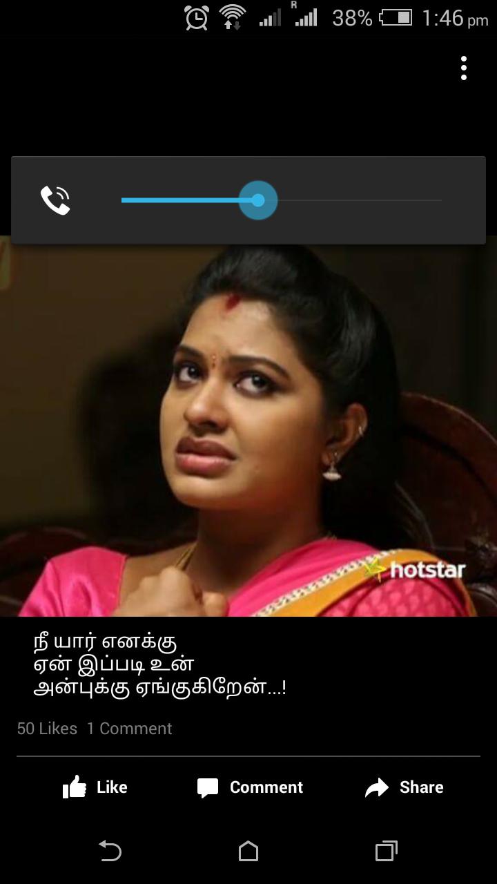 Tamil Kavidhai, Tamil Kavithai: Facebook Friends status Tamil Kathal ...