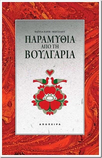 Βαΐτσα Χανή - Μωυσίδου • Παραμύθια από τη Βουλγαρία