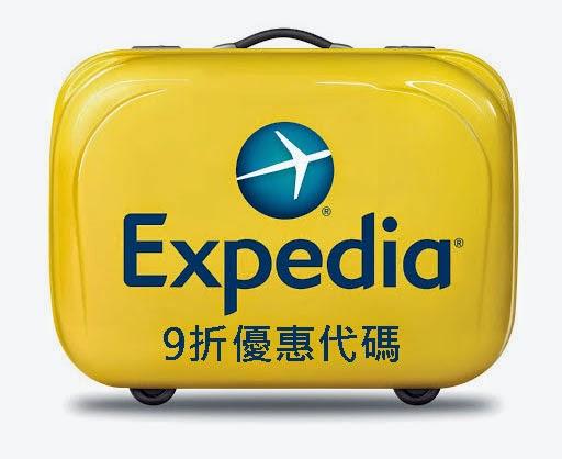 Expedia 最新【 訂房優惠碼 】,憑優惠碼額外9折優惠,2015年9月30日前適用!