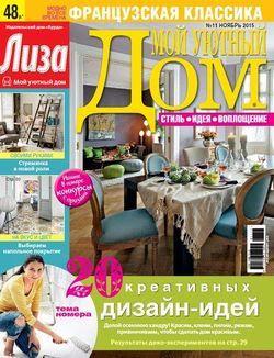 Читать онлайн журнал<br>Мой уютный дом №11 (ноябрь 2015)<br>или скачать журнал бесплатно