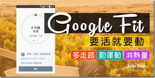 googlefit01