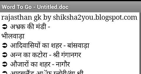 rajasthan general knowledge in hindi pdf