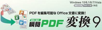 [PCソフト] 瞬簡PDF変換9