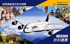 Lufthansa coupon code