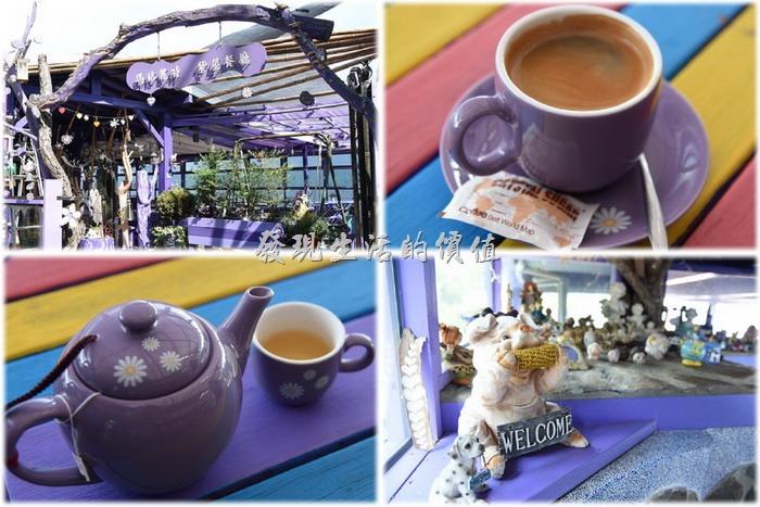 南投清境-瑪格麗特花園餐廳。第二天南投清境之旅的午後,看完了青青草原的綿羊脫衣秀與蒙古騎士的馬術秀之後,我們來到了這個幾乎全部塗成紫色系的【瑪格麗特霧上咖啡館】喝下午茶,老婆個人非常喜歡紫色,所以一看到這裡就愛死了。坐在這裡喝咖啡可以遠眺青山、白雲的美景,還有音樂可以聽,工作熊點了一杯咖啡,悠閒地在這裡給它度過了整整一個下午。
