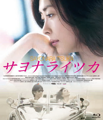 [MOVIES] サヨナライツカ / Saying good-bye, oneday (2010)