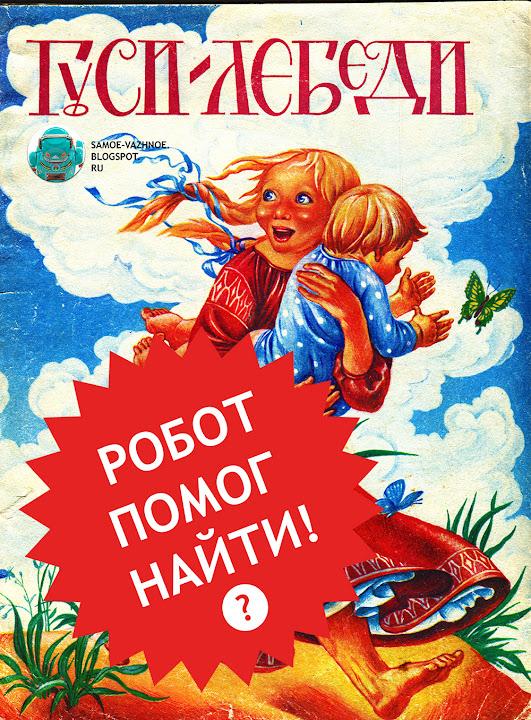 Гуси-лебеди сказка скачать бесплатно