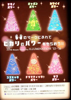 新宿サザンテラス広場のクリスマスイルミネーション2015