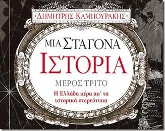 Μια σταγόνα Ιστορία. Παραλειπόμενα από την ελληνική και παγκόσμια ιστορία που ποτέ δεν διδαχτήκατε στο σχολείο.