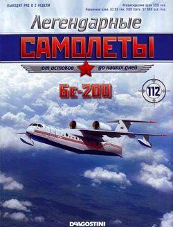 Легендарные самолеты №112 (2015). Бе-200