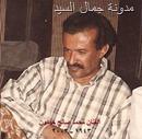 الفنان محمد صالح حمدون (3)_thumb[67]
