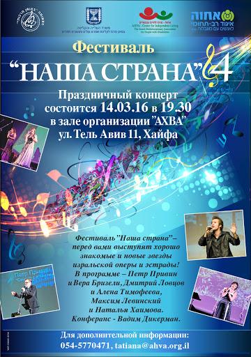 Festival16-ru5.jpg