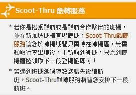 scoot-thur酷轉服務