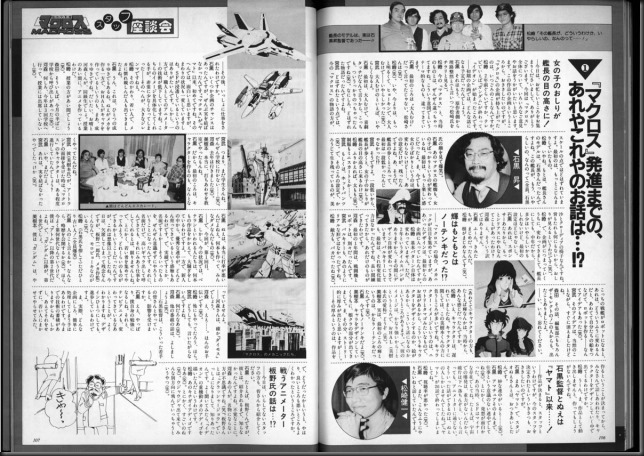 This_is_Animation_3_Macross_53