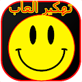 Download تهكير العاب prank APK for Android Kitkat