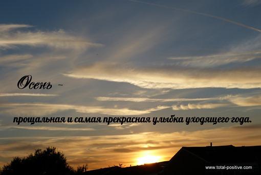Осеннее вечернее небо