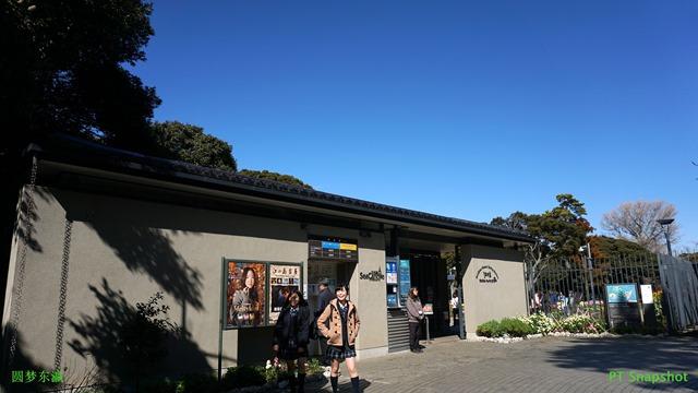Enoshima Botanical Garden