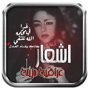 Download اشعار عراقية حزينة For PC Windows and Mac