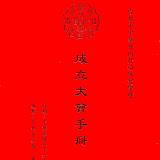 86_成立大會手冊01.jpg