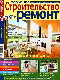 Читать онлайн журнал<br>Современное строительство и ремонт №4 (июль 2015)<br>или скачать журнал бесплатно