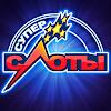 Супер Слоты - Казино автоматы
