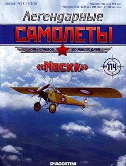 Легендарные самолеты №114 (2015). Моска