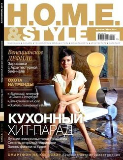 H.O.M.E.-Style №2 (октябрь 2014)