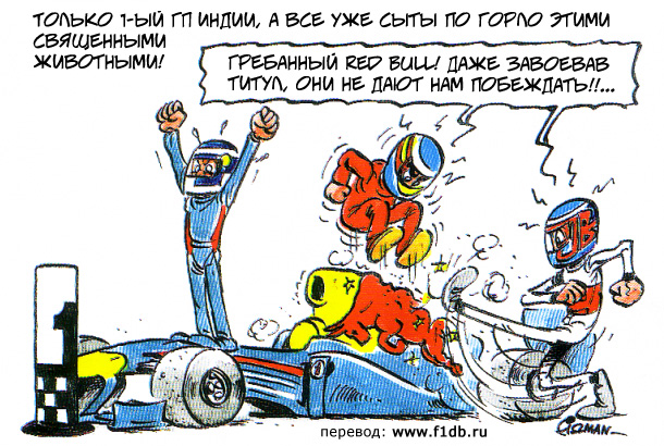 Себастьян Феттель и Red Bull не дают побеждать Фернандо Алонсо и Дженсону Баттону - комикс Fiszman по Гран-при Индии 2011 на русском