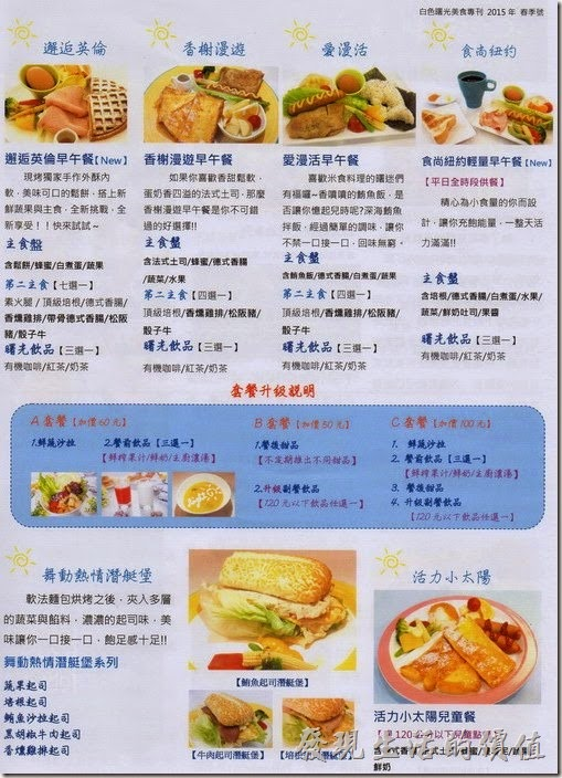 台南-白色曙光早午餐(專刊)03