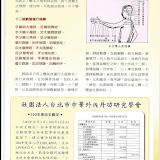 會訊10-3.jpg