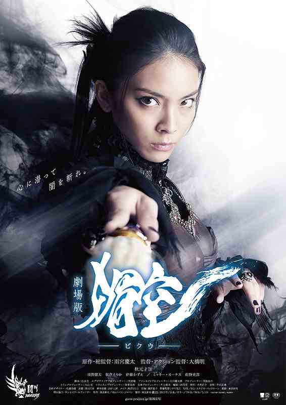 Download Film Jepang Biku: Yamigirinochi 2015 english subtitle Indonesia