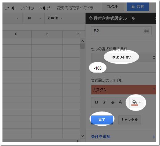 GDrive条件付書式2