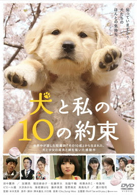 [MOVIES] 犬と私の10の約束 / 10 Promises to My Dog (2008)