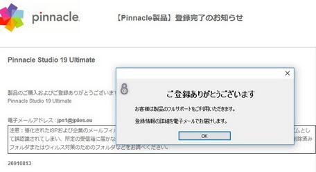 [PCソフト] Pinnacle Studio Ultimate v19.5.0