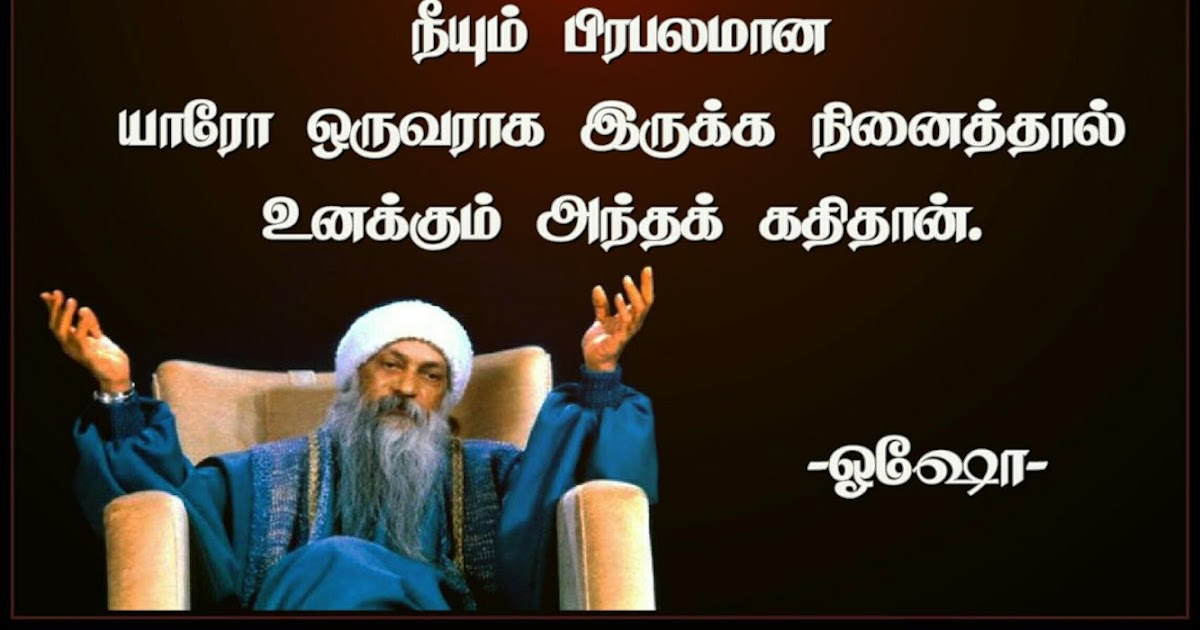 osho tamil quotes osho