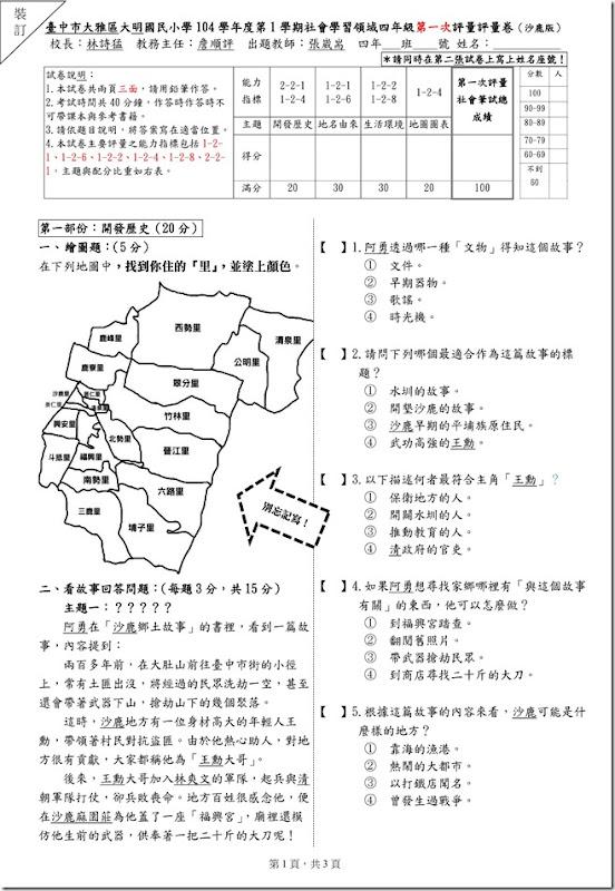 104四上第1次社會學習領域評量筆試卷_沙鹿版_01