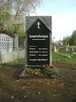 10. Кенотаф о. Павлу Дернову и сыновьям на Троицком кладбище в г. Елабуге