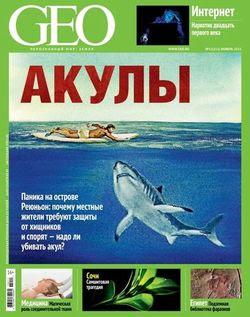 Читать онлайн журнал<br>GEO №11 (ноябрь 2015)<br>или скачать журнал бесплатно
