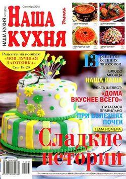 Читать онлайн журнал<br>Наша кухня №9 Сентябрь 2015<br>или скачать журнал бесплатно