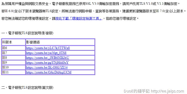 財政部電子申報繳稅服務網站TLS設定說明