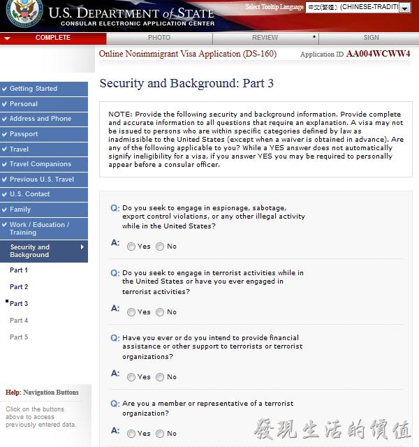 美簽表格DS-160。Security and Background:Part 3