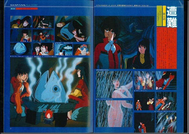 This_is_Animation_3_Macross_11