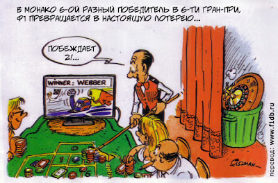 Марк Уэббер побеждает за Red Bull в Монте-Карло - комикс Fiszman по Гран-при Монако 2012