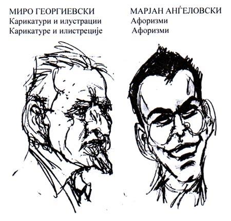 ТРИ ЕМ - Миро и Марјан