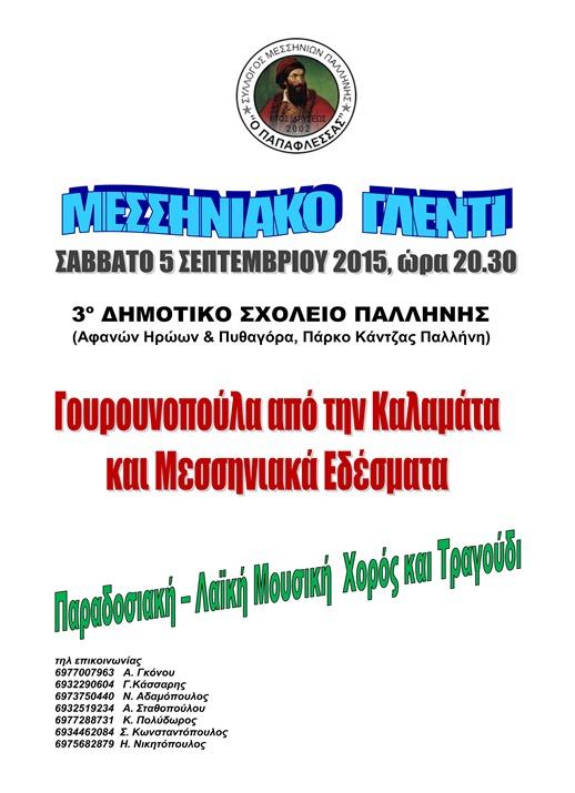 ΜΕΣΣΗΝΙΑΚΟ ΓΛΕΝΤΙ 2015αa_001