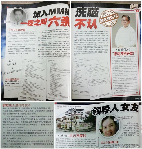 【杂志记者『夺命追魂』死缠烂打】